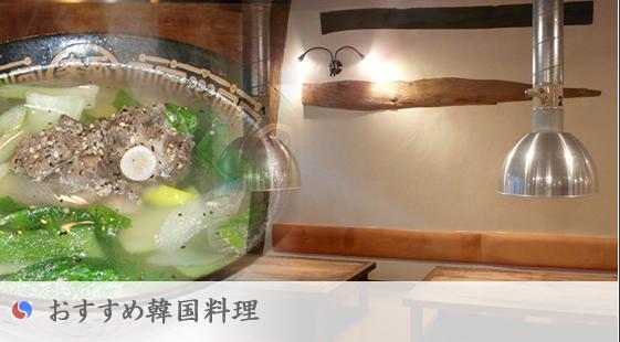 おすすめ韓国料理