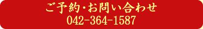 ご予約・お問い合わせ 042-364-1587