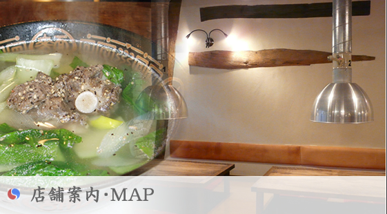 韓国料理『漢拏(ハンナ)』の店舗案内