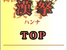 韓国料理『漢拏(ハンナ)』 TOPページ